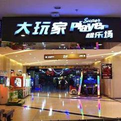 超樂場音響擴聲系統-大玩家全國連鎖店
