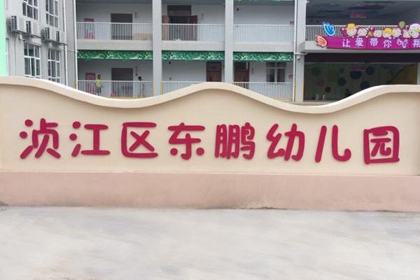 湞江區東鵬幼兒園方案設計--IP網絡廣播系統
