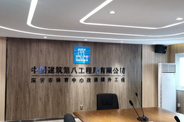 體育中心會議室音頻系統