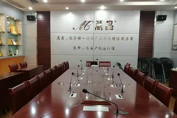 万昌公司会议扩声系统