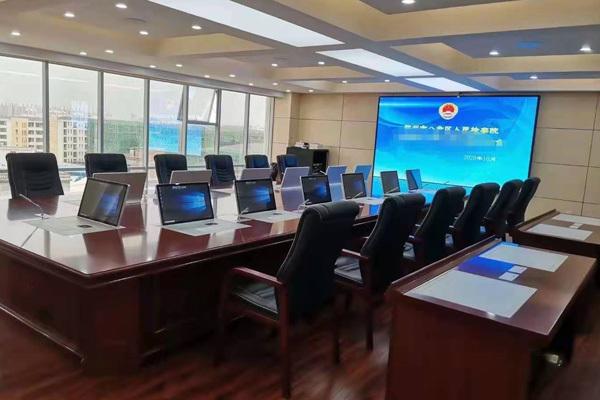 检察院无纸化会议系统