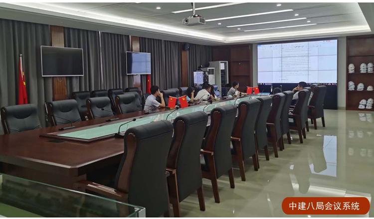 会议室系统设备